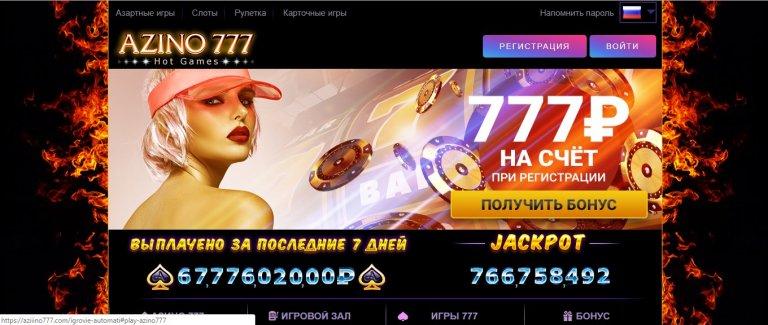 azino777 официальный сайт покер