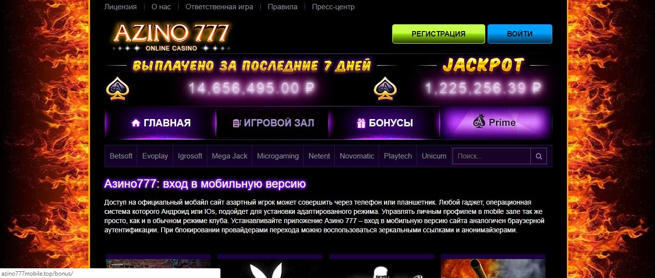 рабочий azino777 mobile