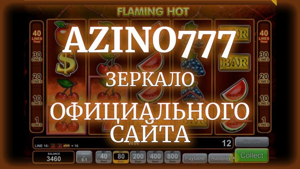Azino 777 играть онлайн.