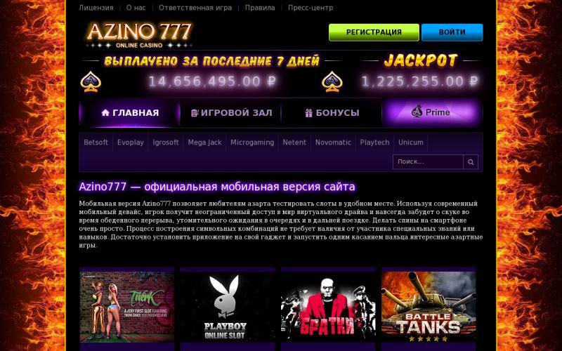 азино777 играть онлайн мобильная версия