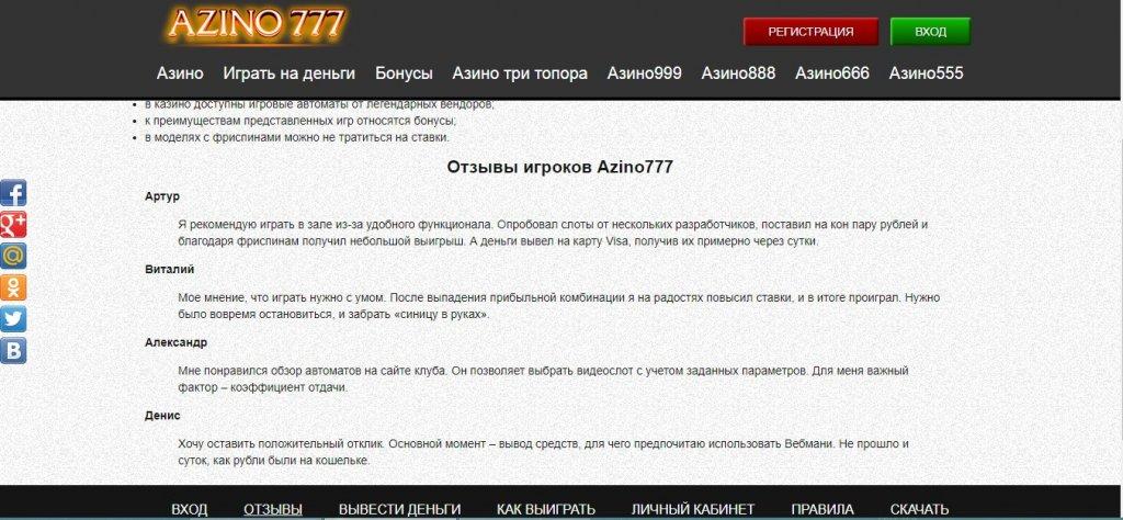 azino777 как выиграть