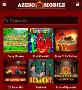 Азино 777 мобайл - Азино777 регистрация.